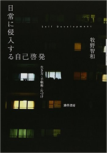 zikokeihatsu_2