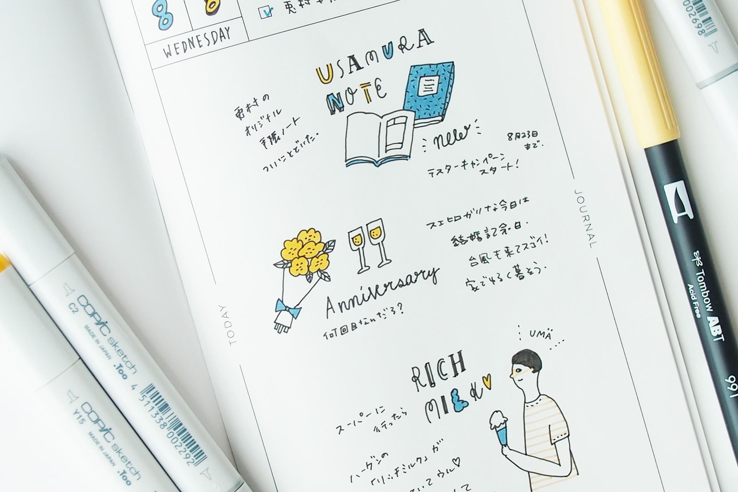 兎村手帳で日々のイラスト日記 Ayano Usamura兎村彩野